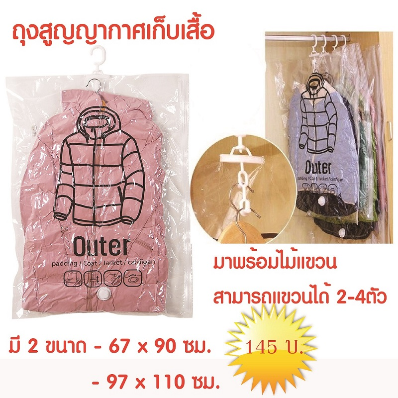 Vacuum bag with hanger
